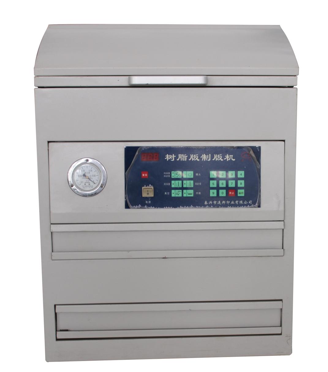 GZ-I水洗固体树脂版制版机